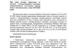 rishennya_14.02.2020_n63-scaled
